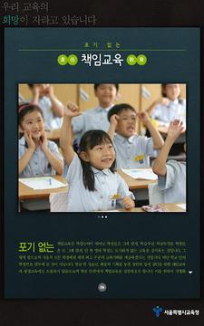 서울교육이야기