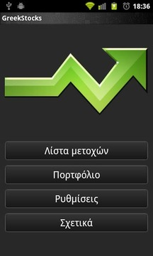 Greek Stocks Ελληνικές μετοχές