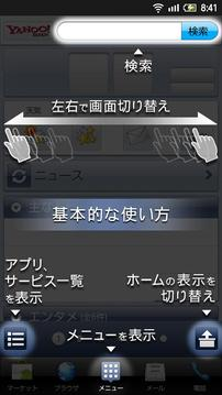 Yahoo!ホーム(ホームアプリ)