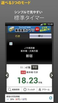 通勤タイマー from Yahoo!路线情报~便利な时刻表~