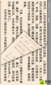 大明朝的另类史