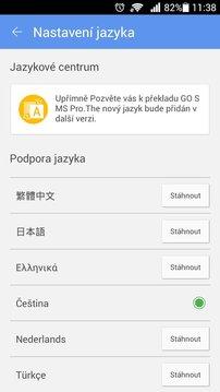 GO短信捷克语言包