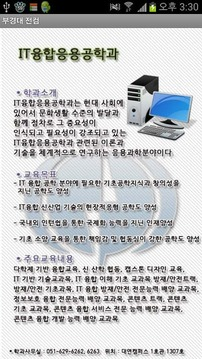 부경대 IT융합/컴퓨터/정보통신/전자과