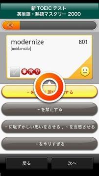 新TOEICテスト英単语・熟语マスタリー2000音声1a