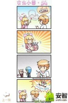 女生小雷漫画第2辑