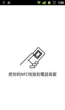 NfcF HK读卡器