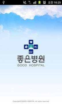 좋은병원 스마트 건강수첩