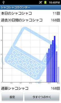 Slide Keyboard Counter