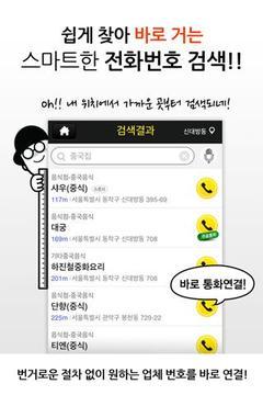 [No.1추천]114전국전화-스마트폰 필수 전화번호검색