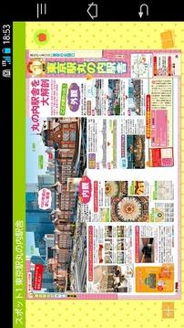 まっぷるマガジン - 定番旅行ガイドブック