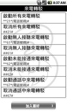 3香港短码应用程式 – by 3HK
