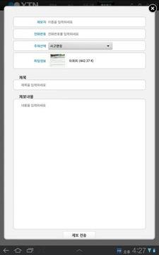 YTN 뉴스 (태블릿용)