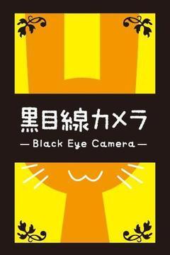 黒目线カメラ - Black Eye Camera -