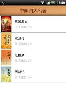 中国四大名著