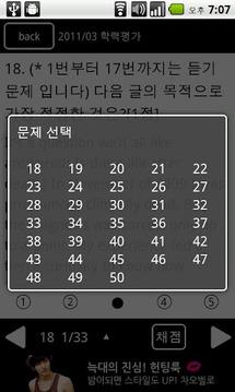 [만점도전!] 기출수능독해 완성편 무료