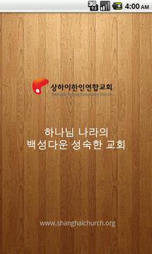 상하이한인연합교회
