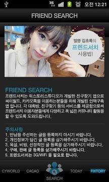 프렌드서치(싸이월드, 미니홈피 인연, 친구찾기)
