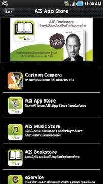 AIS App Store Portal
