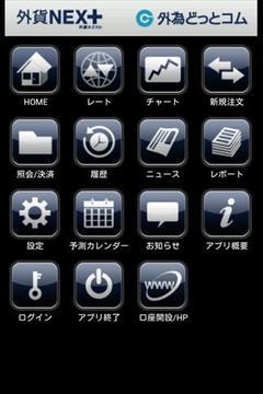 外货ネクスト for android