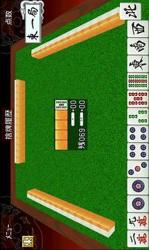 3D麻雀激牌 [体験版]