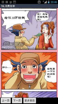 邪恶内涵漫画12