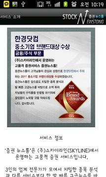 증권뉴스통 - 2012