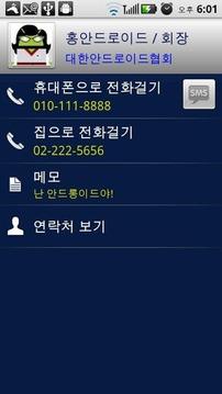 Neo Contact(연락처/주소록/회사명검색)