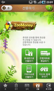 ZooMoney(주머니)