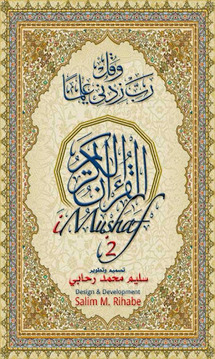 iMus'haf - Medinah Quran