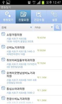 병원찾기 앱으로 병원/약국 찾고! 신규개원 필수 앱