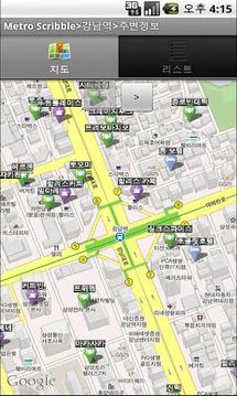 지하철 낙서장