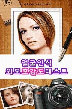 얼굴인식호감도테스트