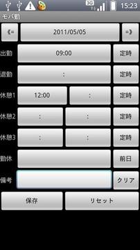 モバ勤(WorkTimesheet)