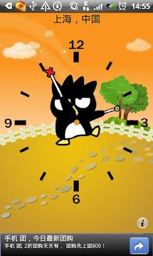 Alarm Clock - Maru & Sanrio