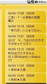 SKE Fan! (SKE48 メンバーブログビューア)