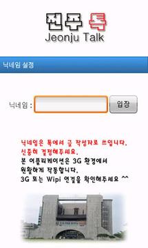 전주톡 (Jeonju Talk)