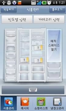 LG 스마트 냉장고(양문형) 2011년