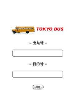 东京バス検索案内