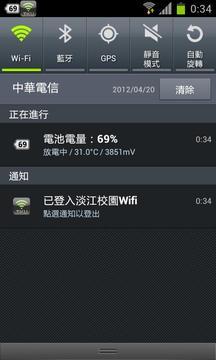 淡江WiFi帮手