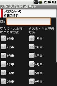 大阪市営地下鉄乗车位置ガイド