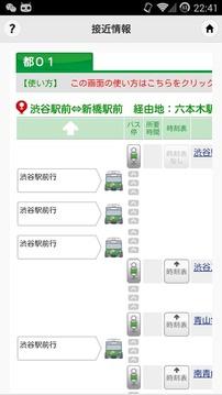 バス・オフライン时刻表&路线図