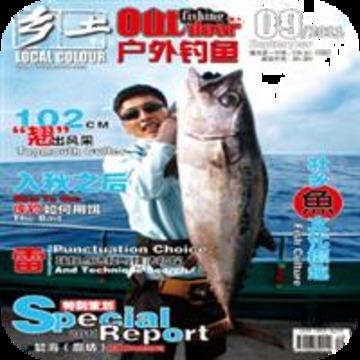 乡土·户外钓鱼 2011年9月刊