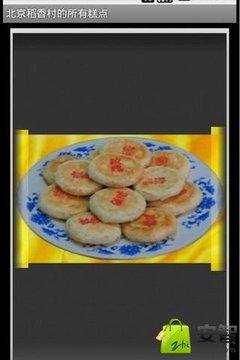 图片集_北京稻香村的所有糕点