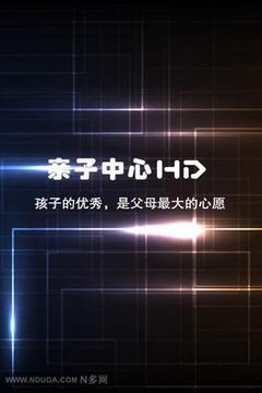 HD亲子中心