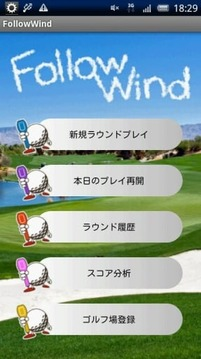 Follow Wind