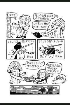 原子力発电の基础知识 / 香山哲