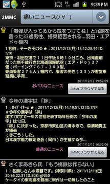 2MMチャネル【β版】 - 2chまとめサイトビューア -