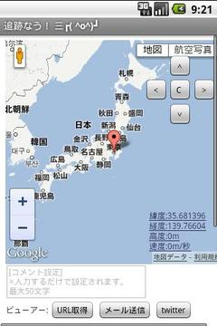 Tuiseki Now:GPS Tracking&Share