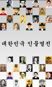 대한민국 인물열전