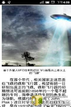UFO档案精选